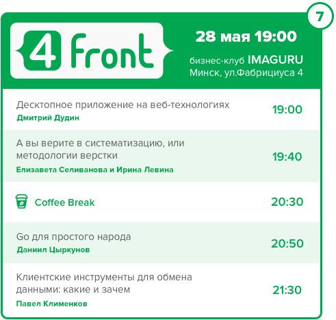 программа 4front meetup #7