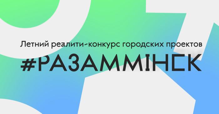 мини проекты в г минске: